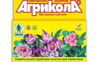 Инструкция по применению и состав удобрения Агрикола