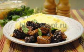 Тушёная говядина с черносливом